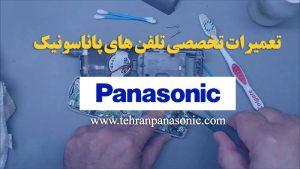 تعمیرات-تلفن-پاناسونیک