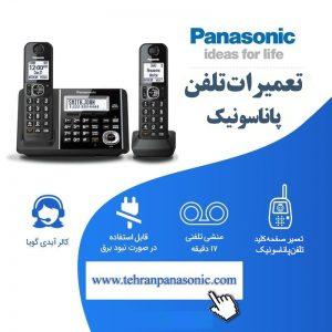 تعمیر-تلفن-پاناسونیک