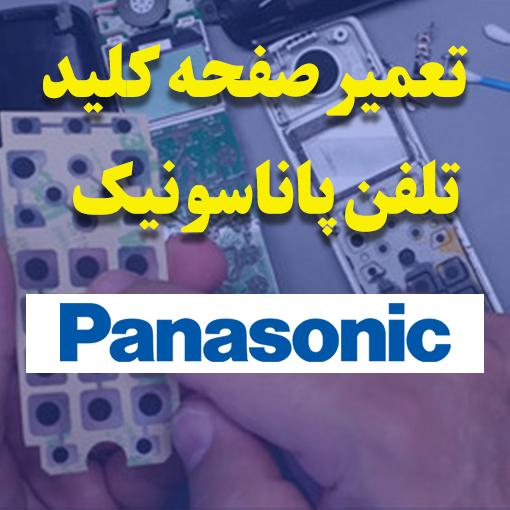 صفحه کلید تلفن پاناسونیک