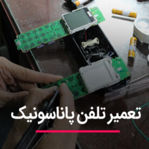 تعمیرات تلفن های پاناسونیک